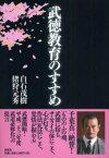 【新品】【本】武徳教育のすすめ 白石茂樹/著 猪狩元秀/著