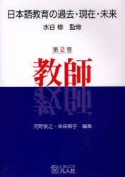 【新品】【本】日本語教育の過去・現在・未来 第2巻 教師 水谷修/監修