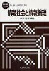 【新品】【本】情報社会と情報倫理 梅本 吉彦 編著 岡本 敏雄 他監修