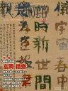 【新品】【本】花美術館 美の創作者たちの英気を人びとへ Vol.10 特集富岡鉄斎