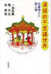【新品】【本】漢語的不思議世界 空巣老人と男人婆 一海知義/著 筧文生/著 林香奈/著