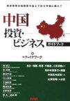 【新品】【本】中国投資・ビジネスガイドブック 投資環境の転換期を超えて巨大市場に臨む! チャイナワーク/編 馬成三/〔ほか著〕