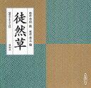 【新品】【本】CD 徒然草 寺田 農 朗読 水上 勉 解説