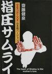 【新品】【本】指圧サムライ SHIATSU−DOH日本語バージョン The heart of Shiatsu is like mother's love 斎藤健泉/著
