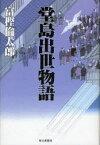 【新品】【本】堂島出世物語 富樫倫太郎/著