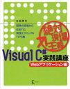 【新品】【本】Visual C#実践講座 絶対現場主義 Webアプリケーション編 開発の現場から生まれた実践テクニック&TIPS集 丸岡孝司/著