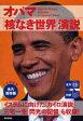 【新品】【本】オバマ「核なき世界」演説 対訳 オバマ/〔述〕 『CNN English Express』編集部/編