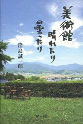 【新品】【本】美術館晴れたり曇ったり 窪島誠一郎/著