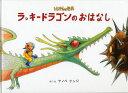 【新品】【本】ラッキードラゴンのおはなし トらやんの世界 ヤノベケンジ/さく・え
