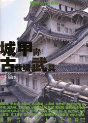 【新品】【本】背景ビジュアル資料 7 城・甲冑・古戦場・武具 木村俊幸/監修