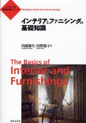 インテリアとファニシングの基礎知識 内堀繁生/著 河野郁子/著