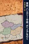 【新品】【本】東欧、ハンガリー平原、ボヘミアを行く 高橋康昭/著