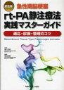 【新品】【本】即活用!急性期脳梗塞rt‐PA静注療法実践マス...