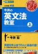 【新品】【本】今井の英文法教室 大学受験 上 今井宏/著