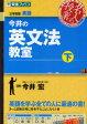 【新品】【本】今井の英文法教室 大学受験 下 今井宏/著