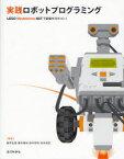 【新品】【本】実践ロボットプログラミング LEGO Mindstorms NXTで目指せロボコン! 藤吉弘亘/著 藤井隆司/著 鈴木裕利/著 石井成郎/著