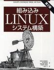 【新品】【本】組み込みLinuxシステム構築 Karim Yaghmour/著 Jon Masters/著 Gilad Ben‐Yossef/著 Philippe Gerum/著 水原文/訳