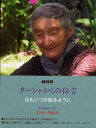 【新品】【本】NHKターシャからの伝言花もいつか散るように永久保存ボックス〈DVD+愛蔵本〉〔ターシャ・テューダー/述〕食野雅子/訳