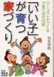 【新品】【本】「いい子」が育つ家づくり ローコストでつくる子育て世代の家 羽生宗則/著