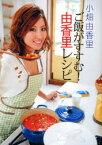 【新品】【本】ご飯がすすむ!由香里レシピ 小畑由香里/著