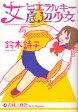 【新品】【本】女ヒエラルキー底辺少女 鈴木詩子/著