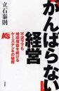 【新品】【本】「がんばらない」経営 不況下でも増収増益を続けるケーズデ...