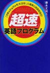 【新品】【本】「超速」英語プログラム 「フラッシュバック」を活用した驚異の英語勉強法! 藤永丈司/著