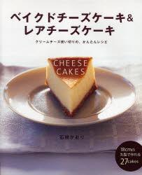【新品】【本】ベイクドチーズケーキ&レアチーズケーキ クリームチーズ使い切りの、かんたんレシピ 石橋かおり/著