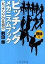 【新品】【本】ピッチングメカニズムブック 理論編 ピッチングの仕組み 前田健/著