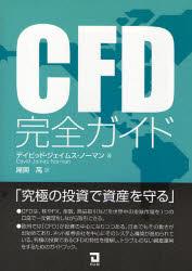 【新品】【本】CFD完全ガイド
