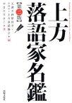 上方落語家名鑑 やまだりよこ/著 天満天神繁昌亭/編 上方落語協会/編