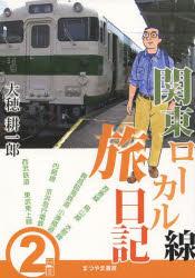 【新品】【本】関東ローカル線旅日記 2両目 大穂耕一郎/著