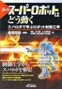 【新品】【本】あのスーパーロボットはどう動く スパロボで学ぶ...