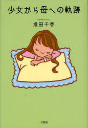 【新品】【本】少女から母への軌跡 逢田 千春 著
