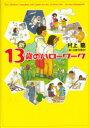 【新品】【本】新13歳のハローワーク 村上竜/著 はまのゆか/絵