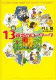 【新品】新13歳のハローワーク 幻冬舎 村上竜/著 はまのゆか/絵
