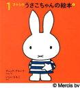 【新品】【本】1才からのうさこちゃんの絵本 1 4巻セット ディック・ブルーナ/ほかぶんえ
