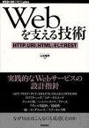 【新品】Webを支える技術 HTTP、URI、HTML、そしてREST 山本陽平/著