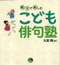 【新品】【本】こども俳句塾 親子で楽しむ 大高翔/著
