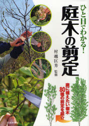 【新品】【本】ひと目でわかる!庭木の剪定 庭に植えたい樹木80種の剪定を紹介 村越匡芳/監修