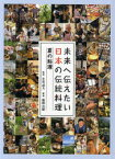 【新品】【本】未来へ伝えたい日本の伝統料理 2 夏の料理 後藤真樹/著 小泉武夫/監修