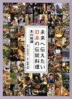 【新品】【本】未来へ伝えたい日本の伝統料理 4 冬の料理 後藤真樹/著 小泉武夫/監修