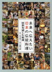 【新品】【本】未来へ伝えたい日本の伝統料理 5 四季を通じた料理 後藤真樹/著 小泉武夫/監修