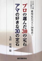 【新品】【本】プロの選んだ30の定石アマの好きな30の定石 結城聡/著