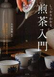 【新品】【本】しっかりわかる、煎茶入門 小川後楽/監修