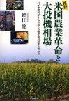 【新品】【本】検証米国農業革命と大投機相場 バイオ燃料ブームの向こう側で何が起きたのか!? 増田篤/著