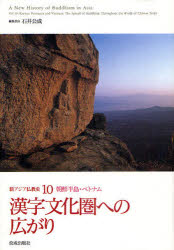 【新品】【本】新アジア仏教史 10 漢字文化圏への広がり 朝鮮半島・ベトナム