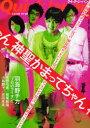 【新品】【本】クイック・ジャパン Vol.90 神聖かまってちゃん