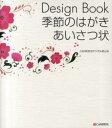 【新品】【本】Design Book季節のはがき・あいさつ状 C&R研...