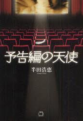 【新品】【本】予告編の天使 半田浩恵/著